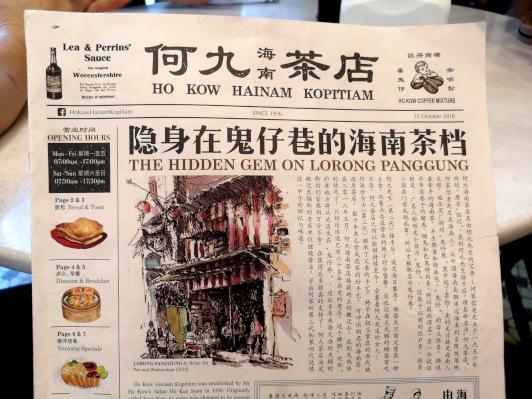 Menu of Ho Kow Hainam Kopitiam