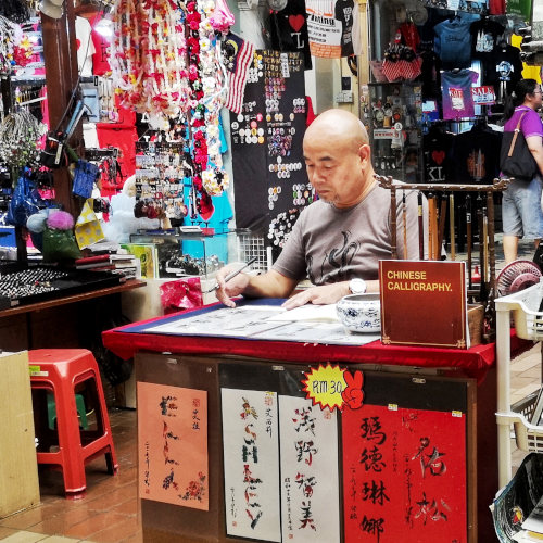 Chinese calligraphy at Central Market