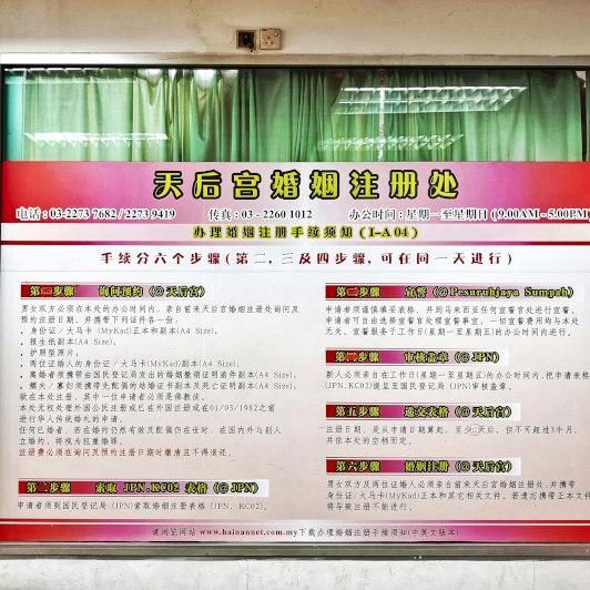 Thean Hou Temple marriage registry