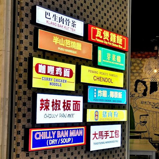 Malaysian Chinese street food